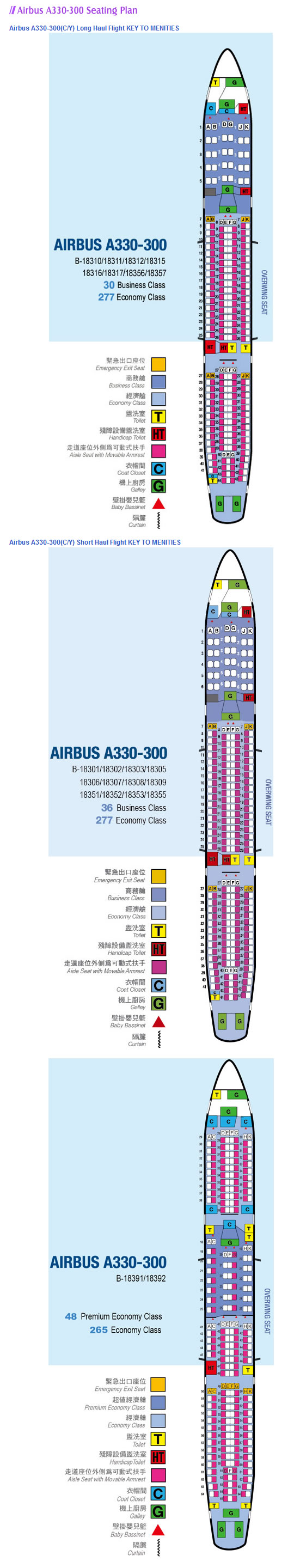 CHINA AIRLINES AIRBUS A330 AIRCRAFT SEATING CHART