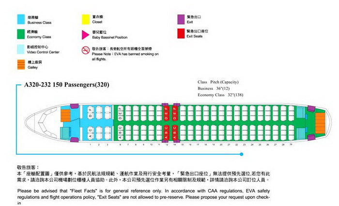 EVA AIR AIRLINES AIRBUS A320-200 AIRCRAFT SEATING CHART