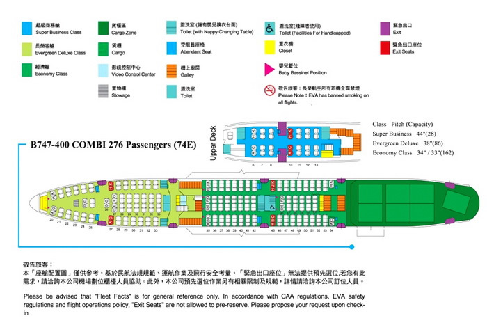EVA AIR AIRLINES BOEING 747-400 COMBI AIRCRAFT SEATING CHART