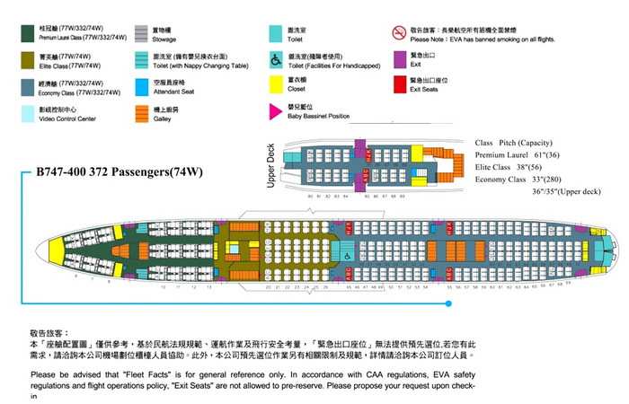 Eva Air Airlines Aircraft Seatmaps Airline Seating Maps And Layouts: Boeing 747 400 China Airlines Seat Map At Infoasik.co