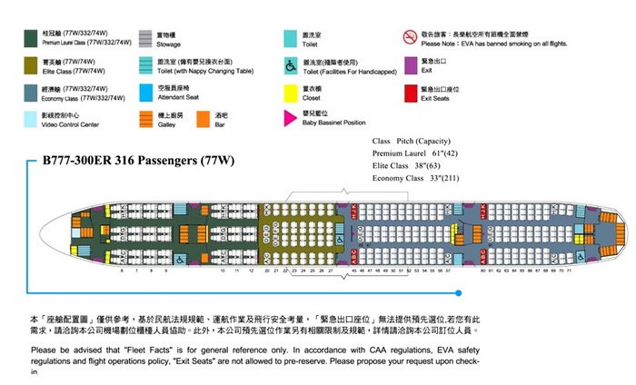 AIRLINE SEATING LAYOUT MAPS AND SEAT ROW CHARTS