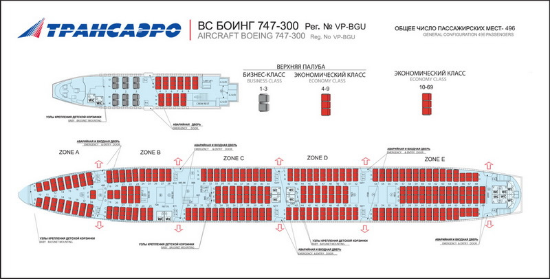 Transaero Russian Airlines Aircraft Seatmaps Airline Seating: Boeing 747 400 China Airlines Seat Map At Infoasik.co